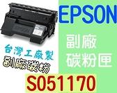 [ EPSON 副廠碳粉匣 S051170 ][20000張] EPL M4000N 印表機