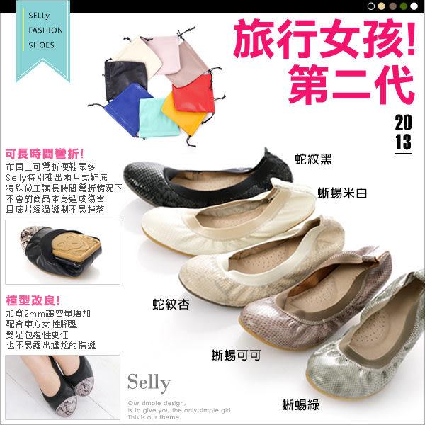 Selly *沙粒*旅行女孩II ‧ 動物紋真皮可攜式軟Q娃娃鞋(附專屬鞋袋)   *蚚蜴米白