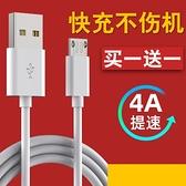 安卓數據線閃充適用華為小米oppor11快充vivox21x9手機usb通用高速充電器加長