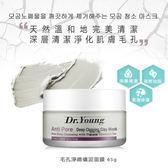 韓國 Dr.Young 黛兒漾 毛孔淨緻礦泥面膜 65g ◆86小舖◆