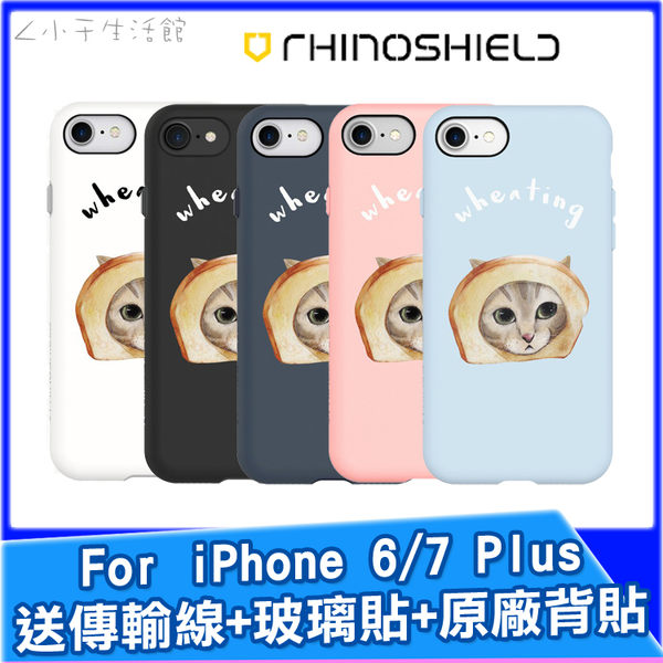 犀牛盾-客製化背蓋 iPhone i6 i6s i7 I8 Plus 5.5吋 保護殼 背蓋 手機殼 耐衝擊背蓋 慵懶貓Wheating