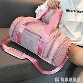運動包女健身包干濕分離游泳訓練包行李包手提包男包潮側背旅行包 快意購物網