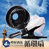 【酷樂】4吋渦流循環風扇 車用 無級變速調整 連續使用不過熱 高效率運轉【DouMyGo汽車百貨】