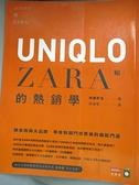 【書寶二手書T6/財經企管_J2P】UNIQLO和ZARA的熱銷學_齊藤孝浩