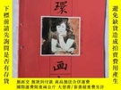 二手書博民逛書店罕見連環畫報(1997年第2期)Y418853 出版1997