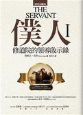 (二手書)僕人:修道院的領導啟示錄