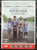 挖寶二手片-P07-118-正版DVD-日片【我的意外爸爸】-福山雅治 尾野真千子 真木陽子 風吹純