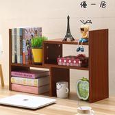 桌上書架桌子置物架桌面書柜辦公桌收納【YYJ-2301】