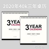 SEASON臺灣四季2020年40K三年桌歷桌面年歷臺歷日歷月歷桌歷記事計 交換禮物