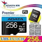ADATA 威剛 Premier microSDXC A1 / V10 / 256G 記憶卡 ( 100MB/s )