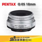 PENTAX Q 05 18mm 鏡頭 晶豪泰3C 專業攝影 公司貨 購買前請先洽詢貨況