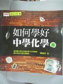 【書寶二手書T1/科學_OIF】如何學好中學化學(下)_陳偉民