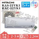 留言加碼折扣享優惠限區運送基本安裝 HITACHI日立 3-4坪 精品系列 變頻 冷暖分離式 RAC-22YK1/RAS-22YK1
