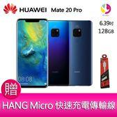 分期0利率 華為HUAWEI Mate 20 Pro 6.39吋 徠卡三鏡頭智慧手機 贈『快速充電傳輸線*1』