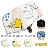 【樂邦】彩繪黑膠摺疊傘-三折&五折 黑膠傘 迷你傘 摺疊傘 防曬 抗UV 晴雨傘