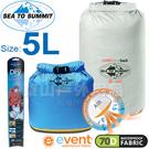 Sea to Summit AEDS_5L(兩色) 70D輕量防水透氣收納袋 eVent布料/收納袋/防水袋/防潮包 Evac Dry Sacks