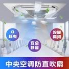 【新北現貨可自取】中央空調擋風板辦公室防直吹冷氣空調導風扇天花機擋板通用免安裝