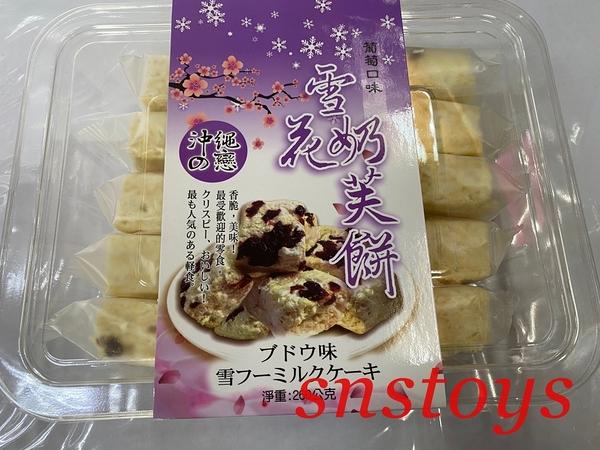 sns 古早味 雪花酥 雪花奶芙餅 手工餅乾糕點 牛軋雪花酥(葡萄口味)260公克