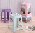 塑料凳子家用加厚經濟型條紋凳子家用客廳餐...