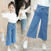 童裝女童牛仔褲春秋2018新款韓版時髦洋氣闊腿褲中大童兒童秋裝潮 漾美眉韓衣