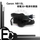 【EC數位】Canon NB10L 假電池電源供應器 G1X G16 G15 SX40HS SX50HS