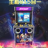 220V 六一兒童禮物19寸格斗機拳擊街機 電玩城搖格斗機商用街機投幣游戲機 PA2073『pink領袖衣社』