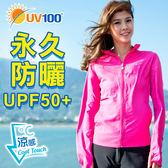 快速出貨 UV100 防曬 抗UV-活力輕薄立領運動外套-女
