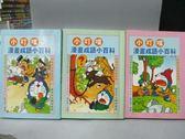 【書寶二手書T4/少年童書_MAB】小叮噹漫畫成語小百科_共3本合售