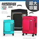25吋 美國旅行者行李箱 布箱 DH8...