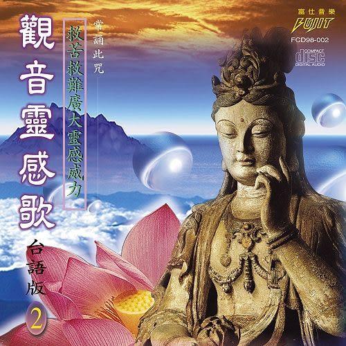 台語版 2 觀音靈感歌  CD (音樂影片購)