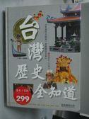 【書寶二手書T5/少年童書_QHU】台灣歷史全知道_吳新勳