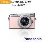Panasonic DC-GF9+12-32mm 單鏡組-粉色*(中文平輸)-送128G卡副電座充相機包中腳減壓背帶大清潔組保護貼