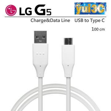 【YUI】LG LG G5 H860 Type C 原廠傳輸線 充電線 TYPE-C to USB 3.1 數據線 100公分 HTC 10