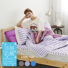 COOL涼感平單式3.5尺單人針織涼墊+涼枕墊二件組-紫(台灣製)保潔墊|TTRI涼感測試|SGS檢驗