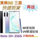 三星 Note 10+ 手機 12G/256G,送 5D軍規透明保護殼+HODA 3D全透明滿版玻璃貼
