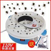 現貨-滅蠅神器家用電動捕蠅器餐廳抓捉驅蒼蠅機燈飯店用全自動捕蠅機110v專用
