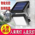 太陽能人體感應分體庭院室內家用花園別墅路燈led燈珠農村小夜燈 快速出貨 YJT