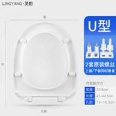 免治馬桶 馬桶蓋通用坐便蓋家用抽水坐便器蓋板加厚老式U型馬桶圈廁所配件