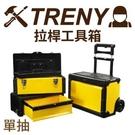 [家事達] TRENY 拉桿工具箱-單抽...