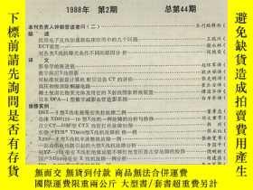 二手書博民逛書店医用放射技术杂志罕見1988 2Y33400 出版1988