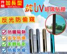 60*300cm 抗UV防窺玻璃膜 DIY玻璃貼紙 隔熱玻璃貼 西曬 窗花 窗簾 窗貼 附贈刮刀 (限宅配出貨)