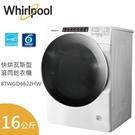 Whirlpool 惠而浦 16公斤 8TWGD6622HW 快烘瓦斯型滾筒乾衣機 美國原裝進口(含標準安裝)