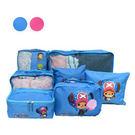 航海王ONE PIECE 旅行收納整理七件組-共兩色(藍)