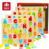 店長推薦★寶寶數字母拼圖積木質男孩女孩早教益智力兒童玩具1-2-3周歲4-6-7