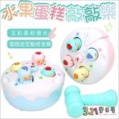 兒童玩具 打地鼠幼兒益智敲擊玩具-321寶貝屋