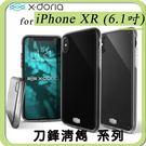 X-Doria刀鋒清雋系列 減震 防摔 防刮 透明保護殼 iPhone XR 6.1吋