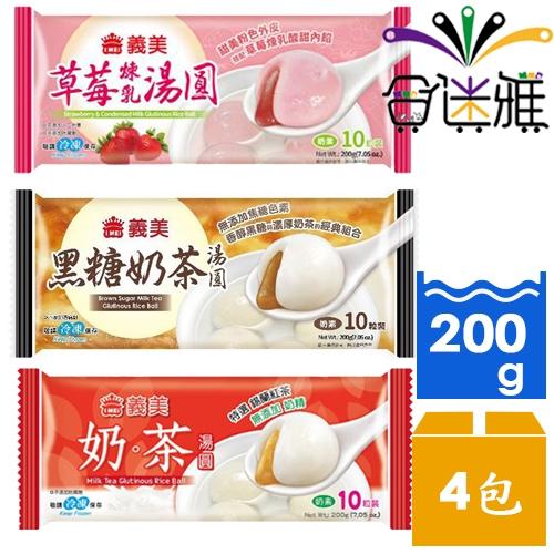 【冷凍免運】【任選4包】義美湯圓-奶茶、草莓煉乳、黑糖奶茶(200g/包)【合迷雅好物超級商城】