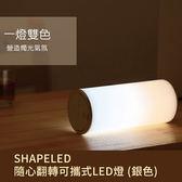 SHAPELED 隨心翻轉可攜式LED燈 (銀色)