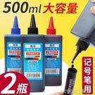 墨汁2瓶記號筆墨水補充液黑色油性不掉色馬克筆勾線筆記號筆水油墨水補充液 快速出貨