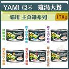 *WANG*【12罐組】YAMI亞米《雞...